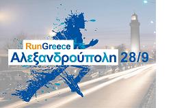 Το Run Greece στην Αλεξανδρούπολη