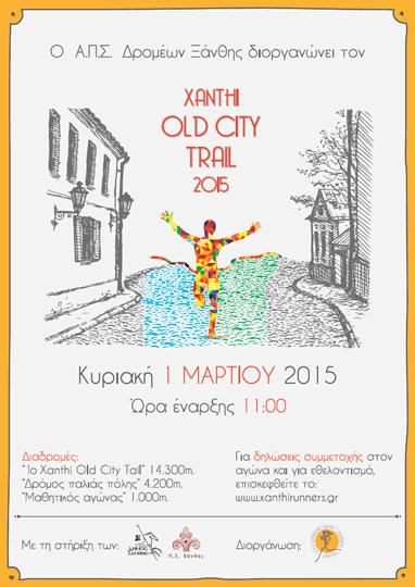 Αφίσα και ηχητικό spot για το 1ο Xanthi Old City Trail