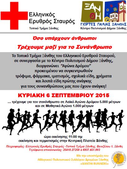 Προκήρυξη Αγώνα Δρόμου του Ελληνικού Ερυθρού Σταυρού – Τοπικού Τμήματος Ξάνθης – Γιορτές Παλιάς Ξάνθης 2015