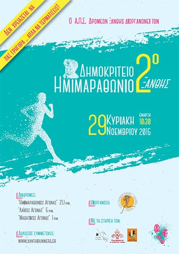 Information about the 2nd Democritus Half Marathon
