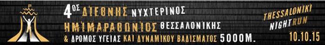 Η Ομαδική Συμμετοχή των Xanthi Runners στον 4ο Διεθνή Νυχτερινό Ημιμαραθώνιο Θεσσαλονίκης