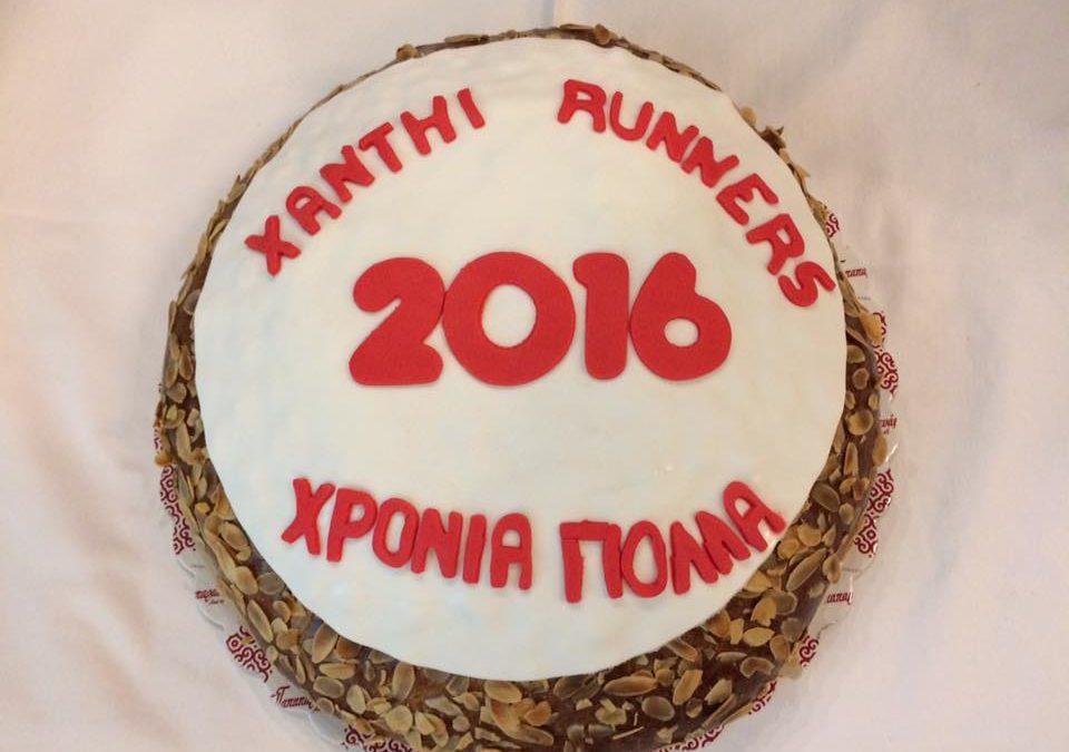 Εκδήλωση Κοπής Πρωτοχρονιάτικης πίτας των Xanthi Runners για το 2016