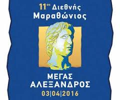 H Start List των Xanthi Runners στον 11ο Διεθνή Μαραθώνιο «Μέγας Αλέξανδρος»