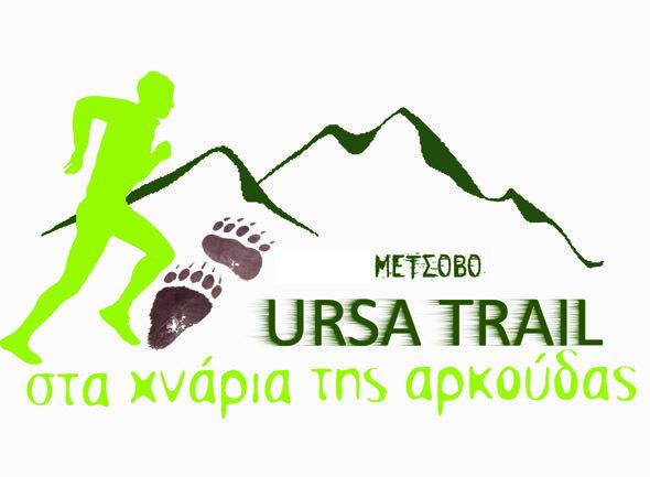 Ολοκληρώθηκε το μεσημέρι της Κυριακής στο Μέτσοβο με την συμμετοχή 16 δρομέων μας ο αγώνας Ursa Trail 2016