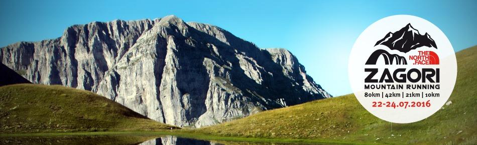 Οι Xanthi Runners δήλωσαν το παρών τους και στον 6ο The North Face Zagori Mountain Running 2016