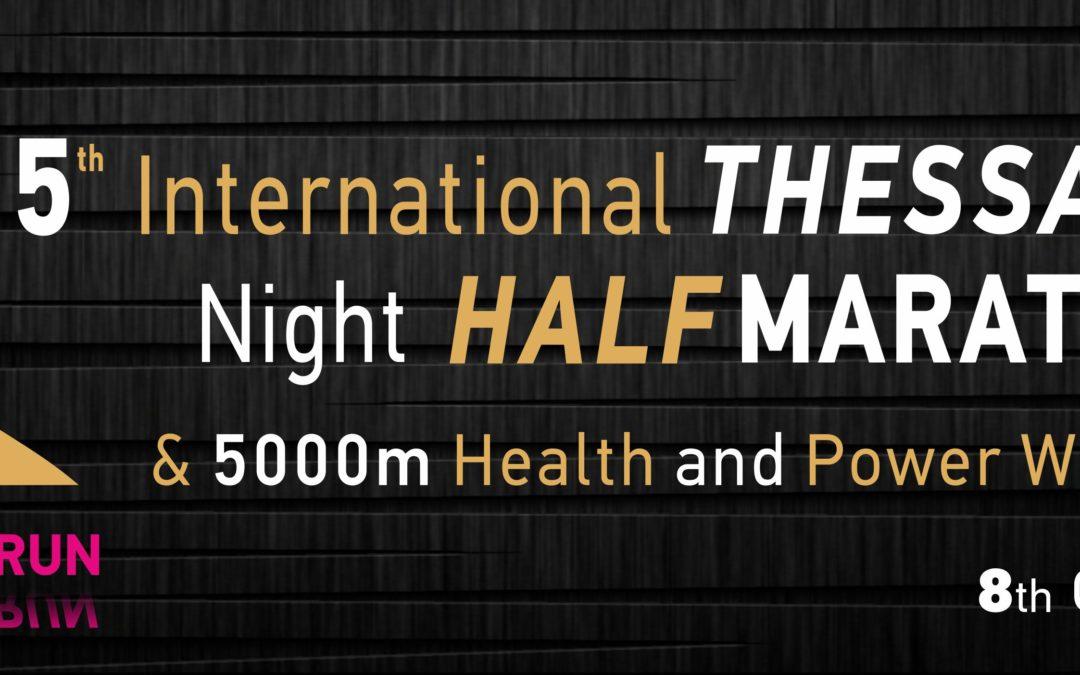 Ομαδική Εγγραφή Μελών στον 5ο Διεθνή Νυχτερινό Ημιμαραθώνιο Θεσσαλονίκης