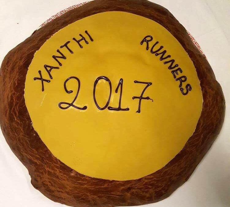 Πραγματοποιήθηκε η εκδήλωση κοπής της Πρωτοχρονιάτικης πίτας των Xanthi Runners για το 2017