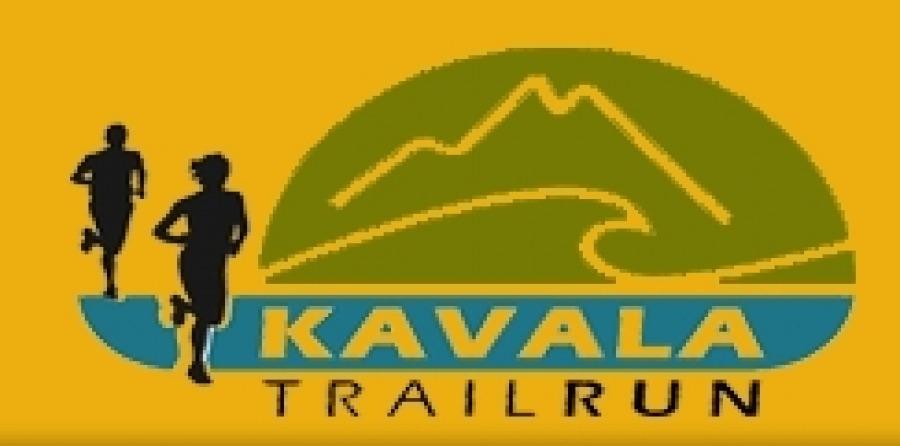 Ολοκληρώθηκε το μεσημέρι της Κυριακής στην γειτονική Καβάλα με την συμμετοχή 4 δρομέων μας ο αγώνας KAVALA TRAIL RUN 2017