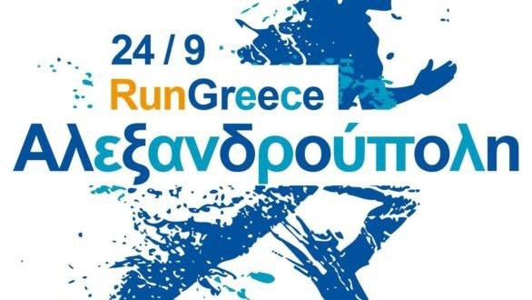 Run Greece Αλεξανδρούπολη 2017