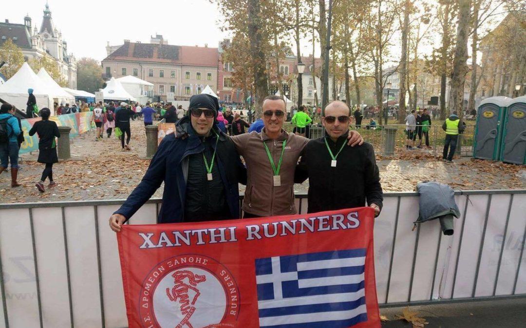 Συμμετοχή των Xanthi Runners στον Μαραθώνιο της Λιουμπλιάνα