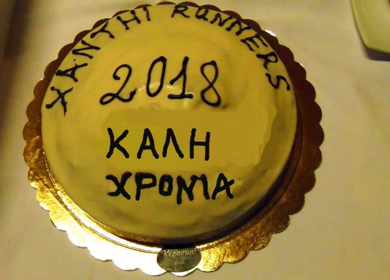 Πραγματοποιήθηκε η εκδήλωση κοπής της Πρωτοχρονιάτικης πίτας των Xanthi Runners για το 2018