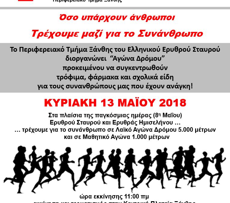 Προκήρυξη Αγώνα Δρόμου του Ελληνικού Ερυθρού Σταυρού