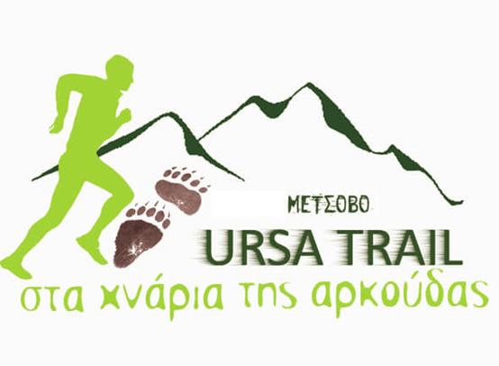 Διάθεση Δωρεάν συμμετοχών για τον Αγώνα ΜΕΤΣΟΒΟ «Ursa Trail 40km» και «Ursa Trail 20km» Στα Χνάρια της Αρκούδας