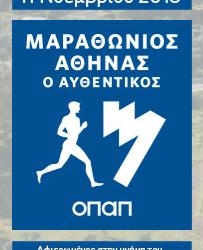 Συμμετοχή στον 36ο Αυθεντικό Μαραθώνιο Αθηνών