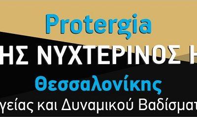 Παραλαβή πακέτων συμμετοχής του 7ου Διεθνή Νυχτερινού Ημιμαραθώνιου Θεσσαλονίκης