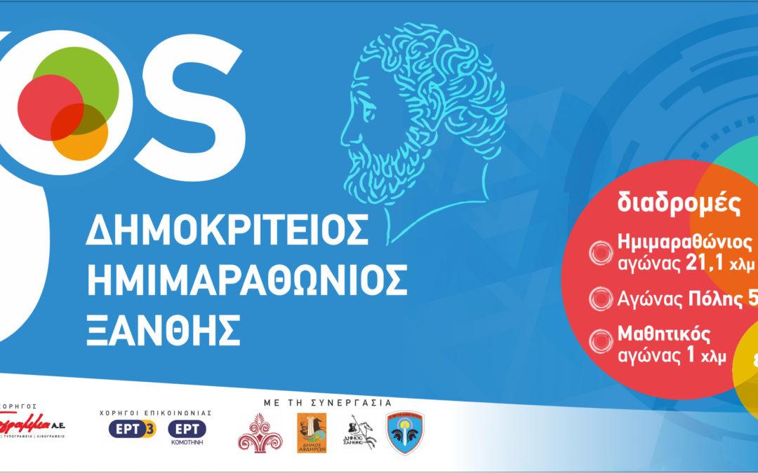 Συγκέντρωση-Ενημέρωση Εθελοντών για τον 5ο Δημοκρίτειο Ημιμαραθώνιο Ξάνθης.