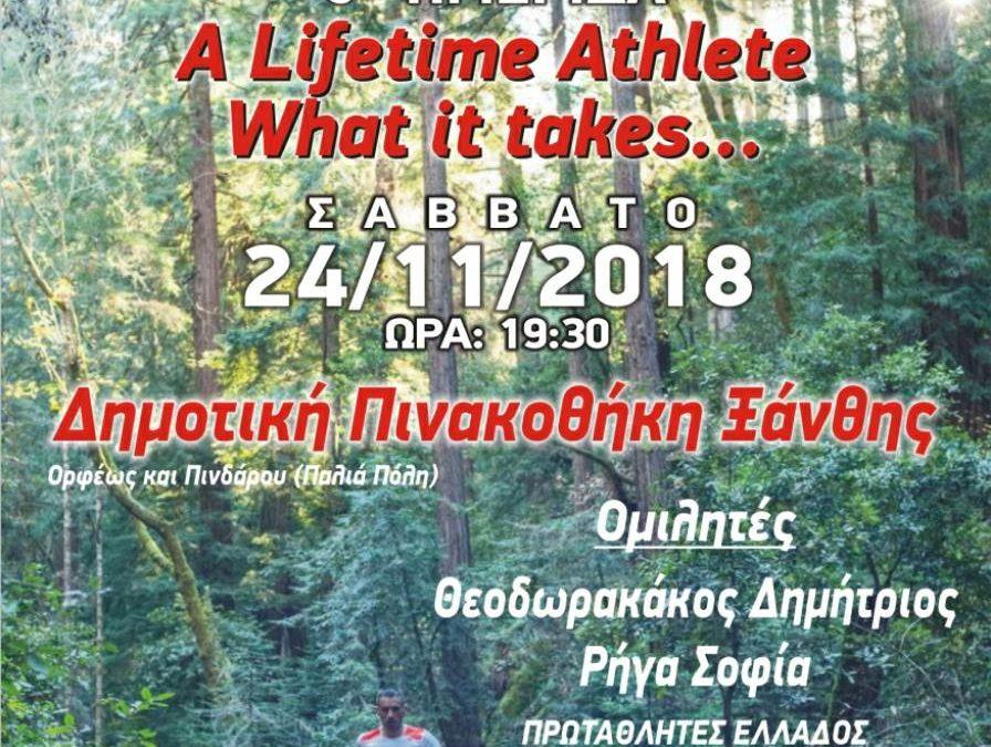 Δελτίο Τύπου Ημερίδας  «A Lifetime Athlete What it takes…»