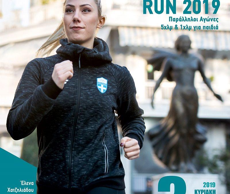Ομαδική συμμετοχή στον 10ο Ημιμαραθώνιο Katerini Run 2019