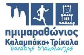 Ανακοίνωση ομαδικής συμμετοχής στον 12ο  Ημιμαραθώνιο Καλαμπάκα-Τρίκαλα