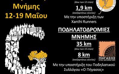 Εκδηλώσεις Μνήμης 12–19 Μάϊου – Αγώνας Δρόμου 10 km και 1,9 km