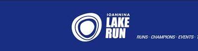 Ανακοίνωση ομαδικής συμμετοχής στον 13o Γύρο  Λίμνης Ιωαννίνων