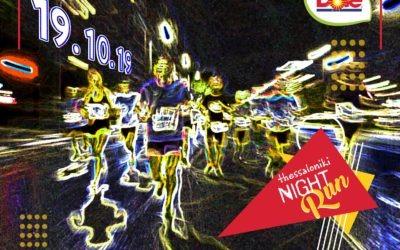 Ομαδική Εγγραφή στον 8ο Νυχτερινό Ημιμαραθώνιο Θεσσαλονίκης