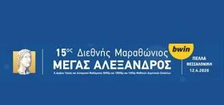 Ομαδική εγγραφή στον 15ο Μαραθώνιο Θεσσαλονίκης